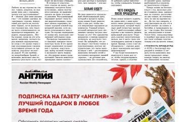 Angliya Russian Newspaper