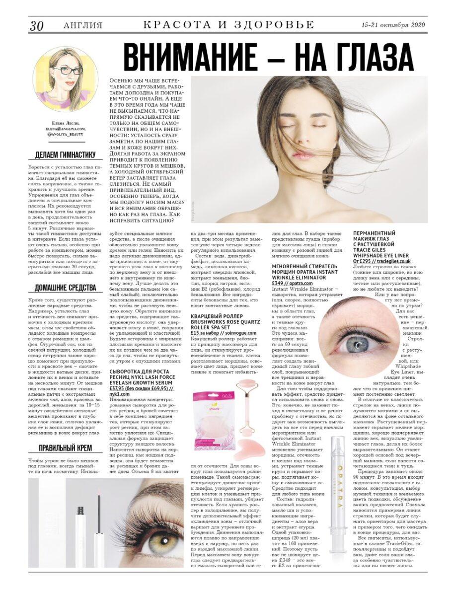 Angliya Magazine Permanent Eyeliner